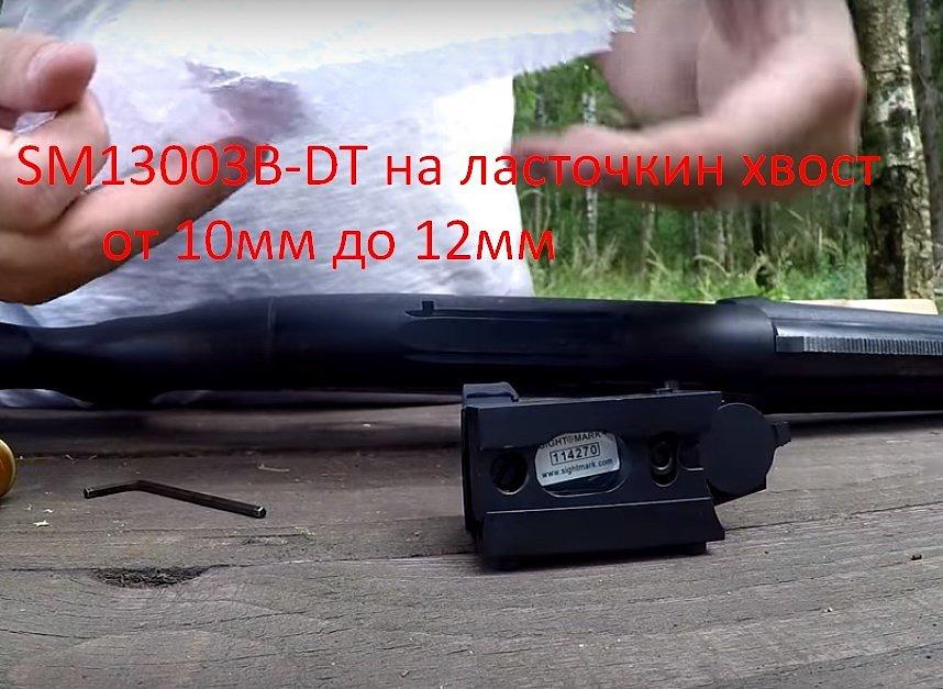 Sightmark SM13003B-DT